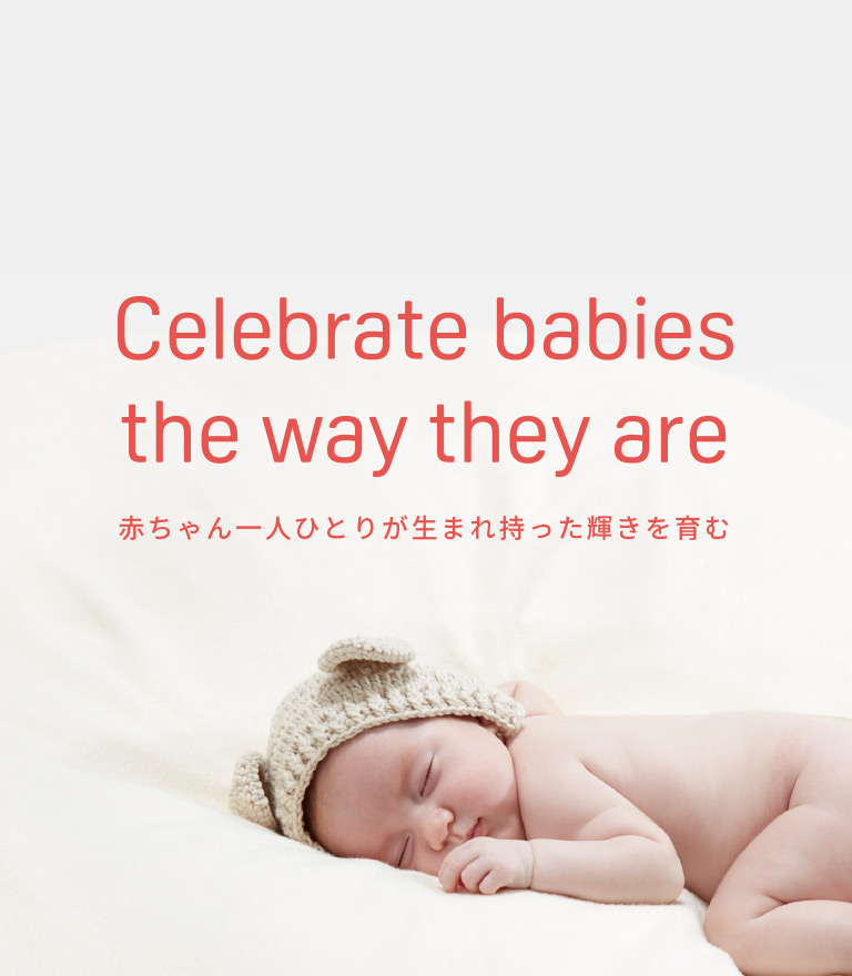 Celebrate babies the way they are 赤ちゃん一人ひとりが生まれ持った輝きを育む